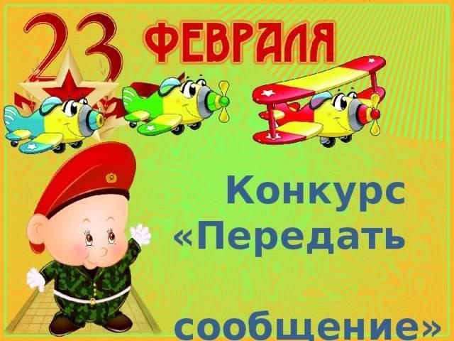 """Игровая программа для малышей к 23 февраля """"Забавы трусливого солдатика"""""""