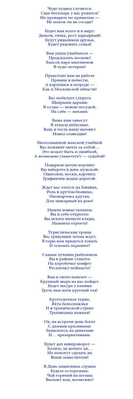 """Сценарий фуршета к 23 февраля """"В плену у Амазонок"""""""
