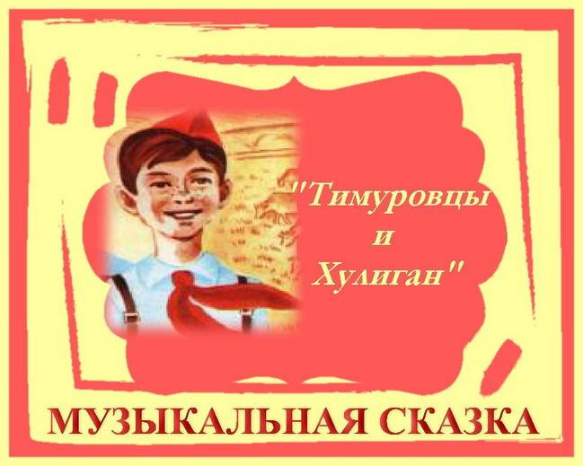 """Новая музыкальная сказка-экспромт """"Тимуровцы и хулиган"""""""