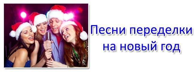Лучшие новогодние песни-переделки интернета Хиты интернета