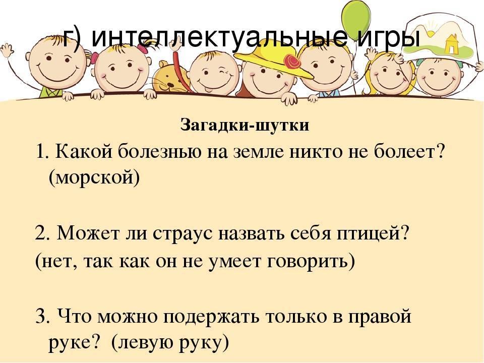 Коварные загадки с подвохом для детей