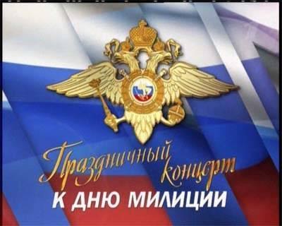 Застольные игры ко Дню сотрудников ОВД РФ (Дню Полиции, Уголовного розыска)