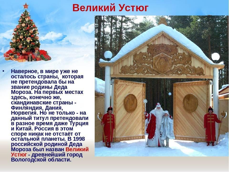 История Деда Мороза в России