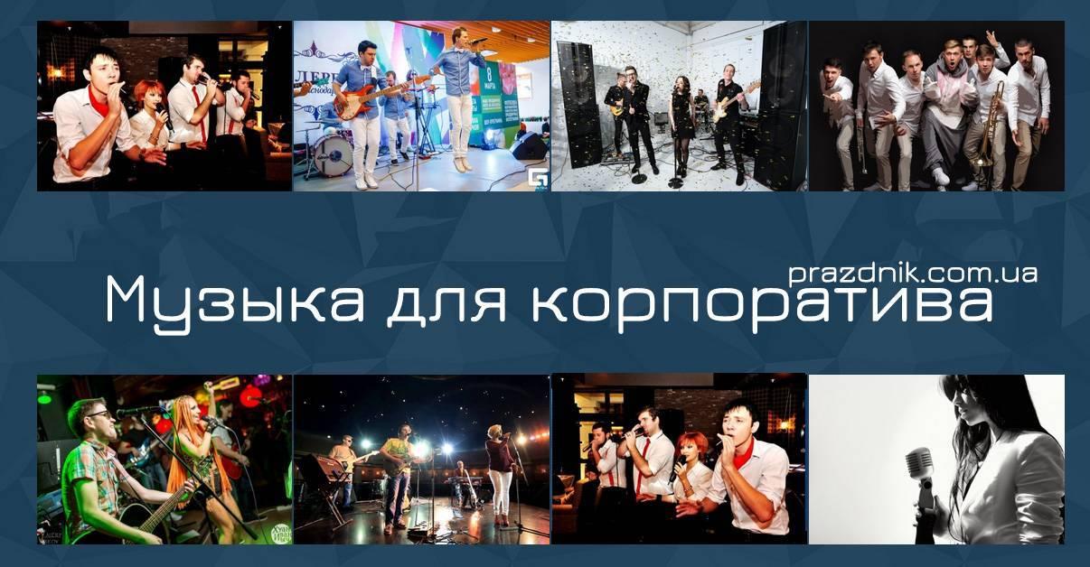 Музыкальные игры и конкурсы для корпоратива