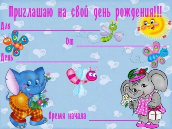 «В гостях у медвежонка Смузи» — сценарий для детского дня рождения (4 года)