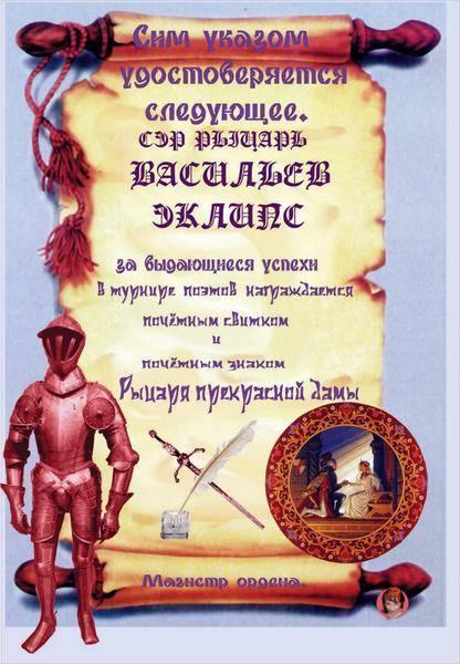 """Сценарий 10-летнего юбилея мальчика """"Посвящение в рыцари"""""""