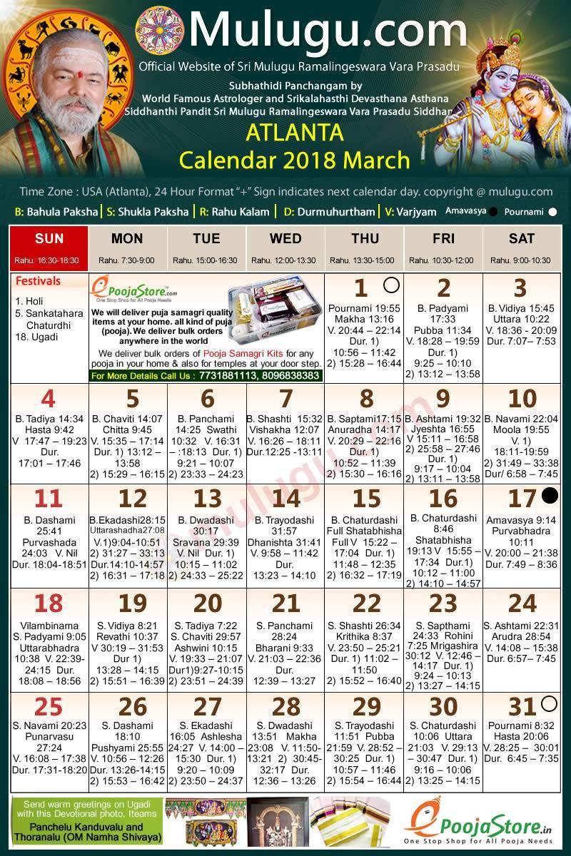 Календарь Экадаши на март