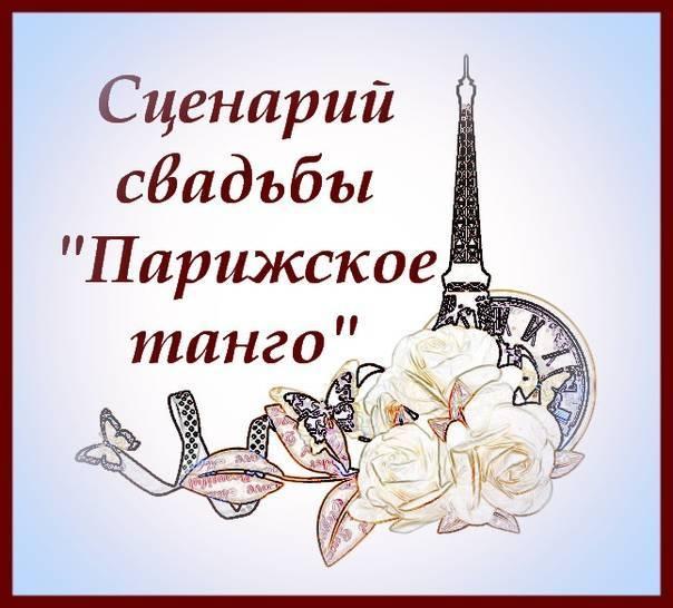 """Сценарий свадьбы """"Парижское танго"""""""