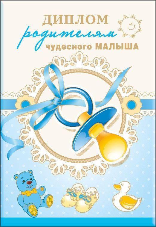 Подарок на рождение ребенка — порадуйте мамулю «аистенка»!
