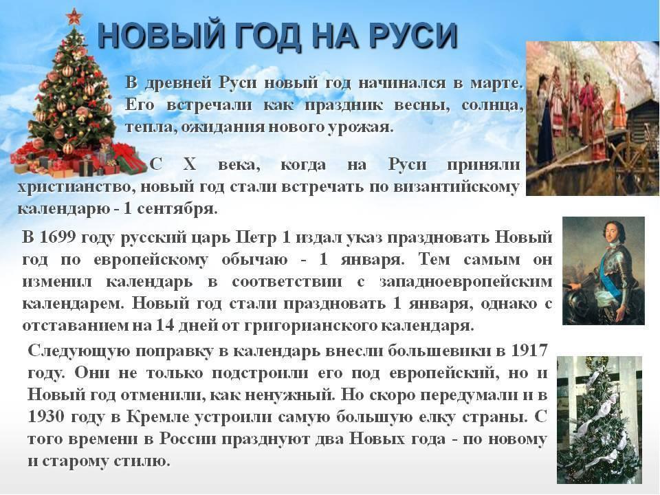 Старый Новый Год: традиции и обычаи