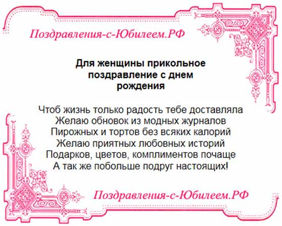 Шуточные поздравления-подарки с юбилеем для женщины