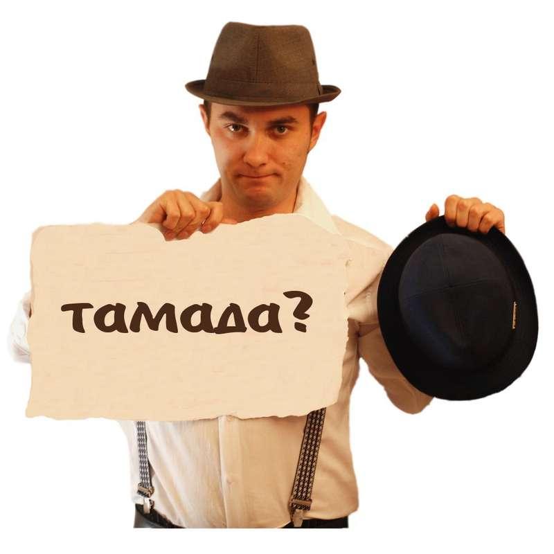 Кто такой тамада и 100 шпаргалок для тамады