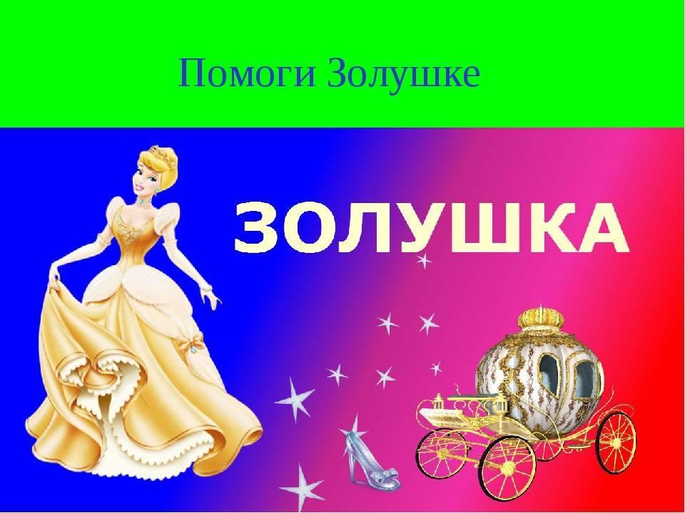"""Музыкальная сказка для свадьбы или дня рождения девушки """"Туфельки для Золушки"""""""