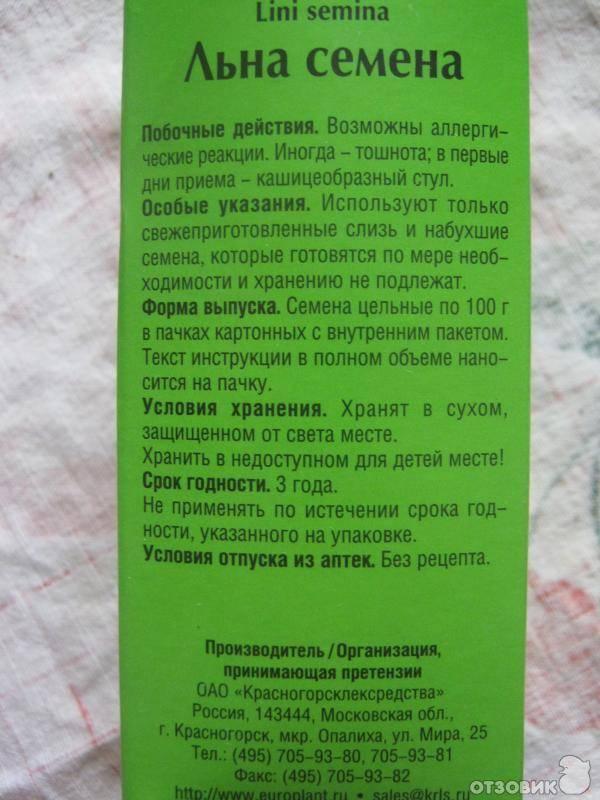 Польза льняного семени в питании и лечении детей
