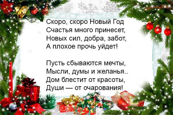 Новогоднее поздравление для встречающих праздник в больнице
