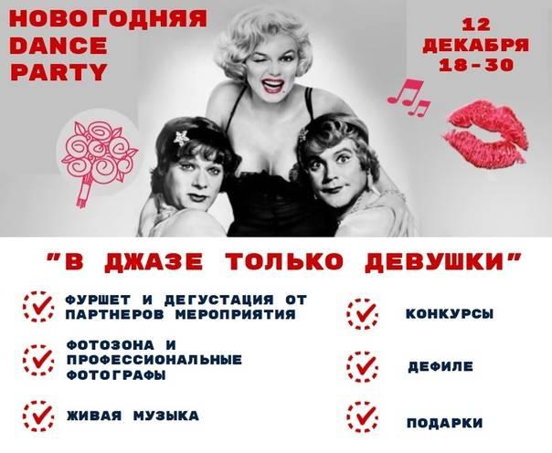 """Сценарий фуршета к 8 марта """"В джазе только девушки"""""""