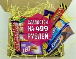 Сладкий подарок на сладкий день
