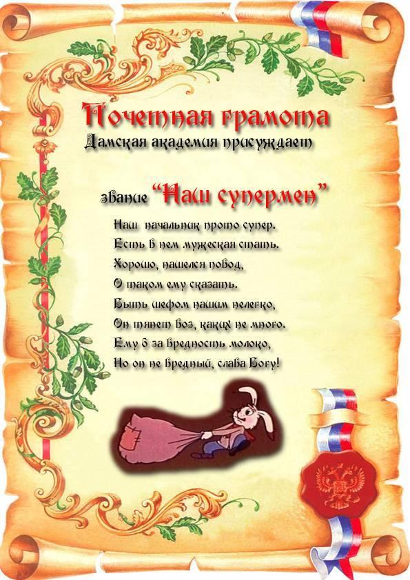 """Поздравление мужчин к 23 февраля с шуточными номинациями """"Имя любимое моё"""""""