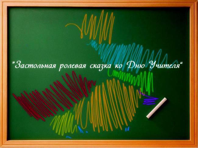 Новая застольная сказка ко Дню Учителя