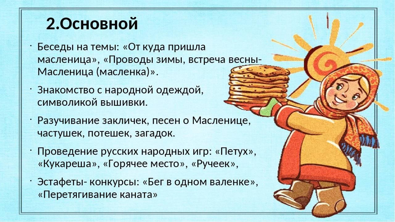 "Музыкальная сказка ""Как Блин стал на Масленицу главным"""