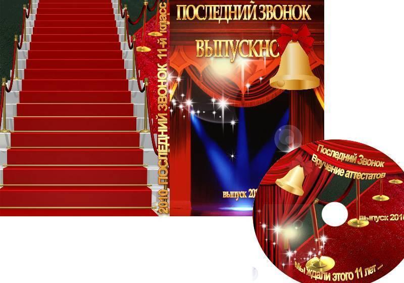 """Сценарий Последнего звонка """"Вручение премии """"Золотой Звонок"""""""