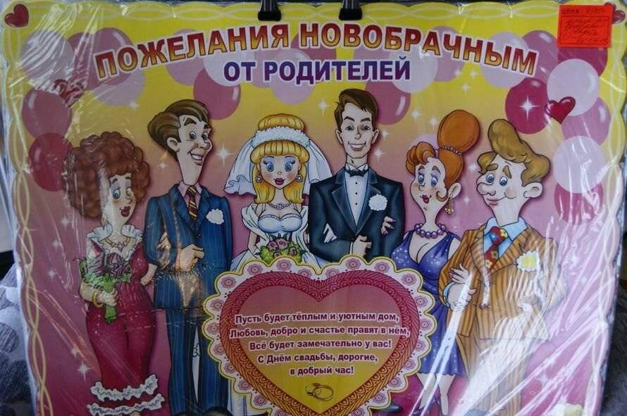 """Шуточное музыкальное поздравление – игра """"Свадебная барыня"""""""