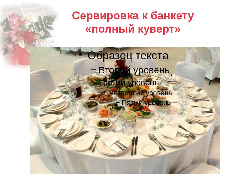 Как устроить свадьбу в европейском стиле Сценарная схема банкета