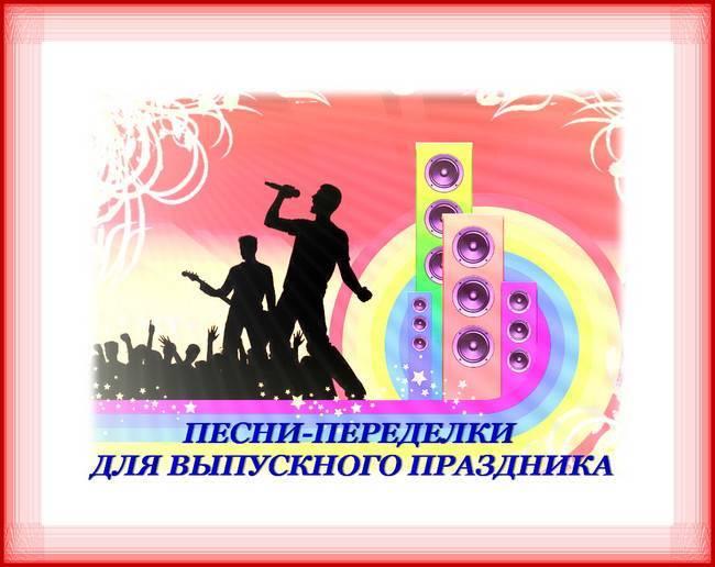 """Музыкальная сказка-экспромт на выпускной вечер """"Василиса Перемудрая"""""""