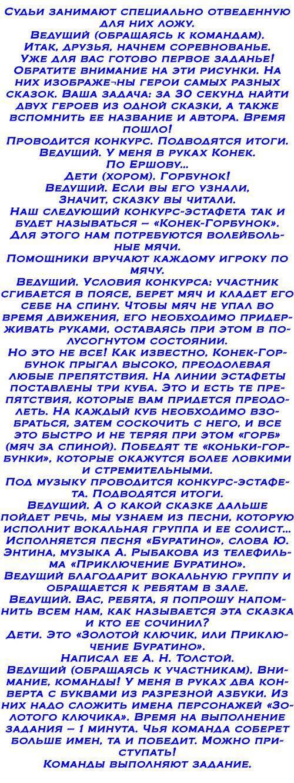 """Костюмированная сценка для выпускников """"Вирус пофигизма"""" Поздравление родителей"""