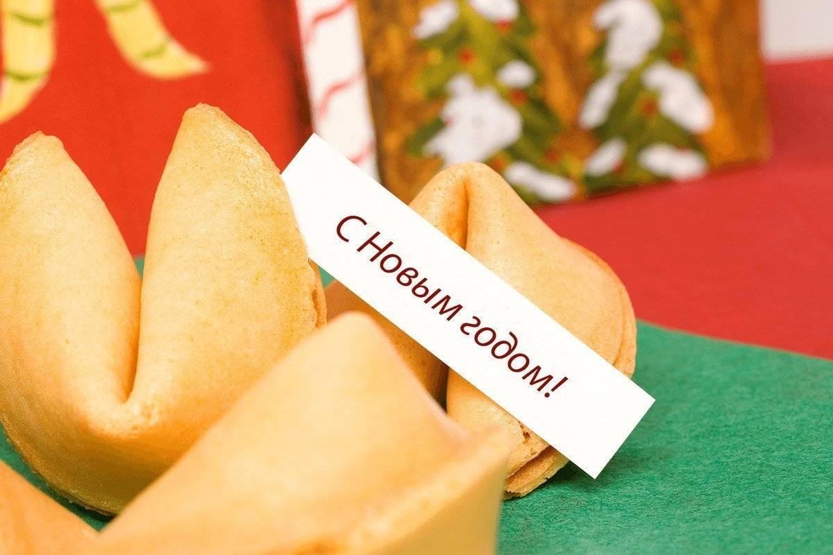Печенье судьбы с Новогодними предсказаниями