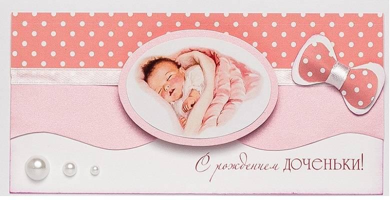 Открытка с рождением дочки: идеи оформления