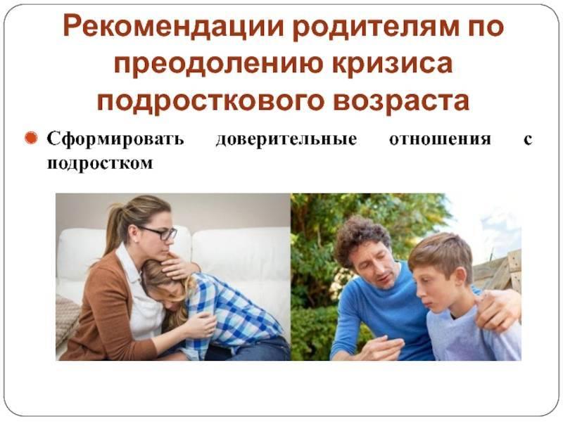 Как построить дружеские отношения с подростком?