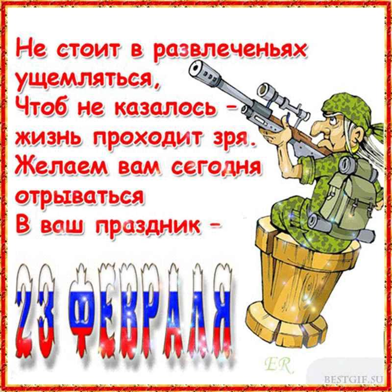 """Шуточное поздравление мужчин на 23 февраля """"Настоящий Защитник"""""""