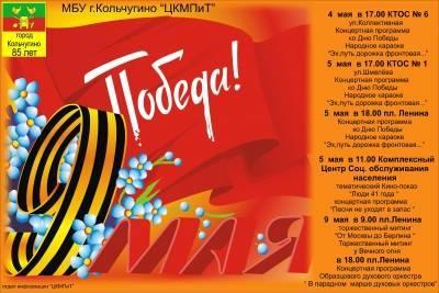 """Сценарий праздничной программы к 9 Мая """"Музыка Победы"""""""