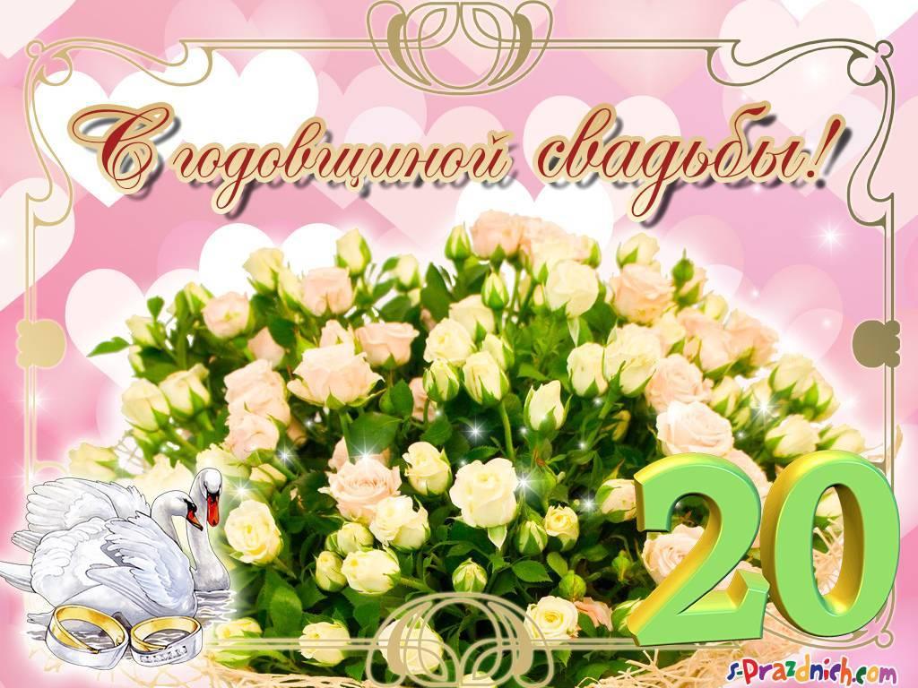 """Оригинальное поздравление на 10-летний юбилей свадьбы """"Букет роз"""""""
