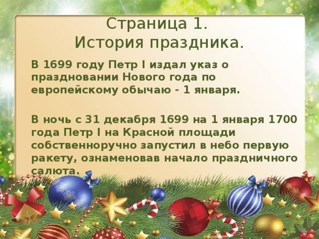 Как появился праздник Новый год