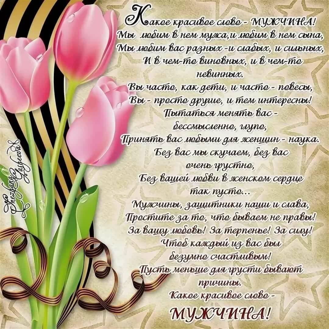 Лирические и оригинальные поздравления и тосты мужчинам к 23 февраля