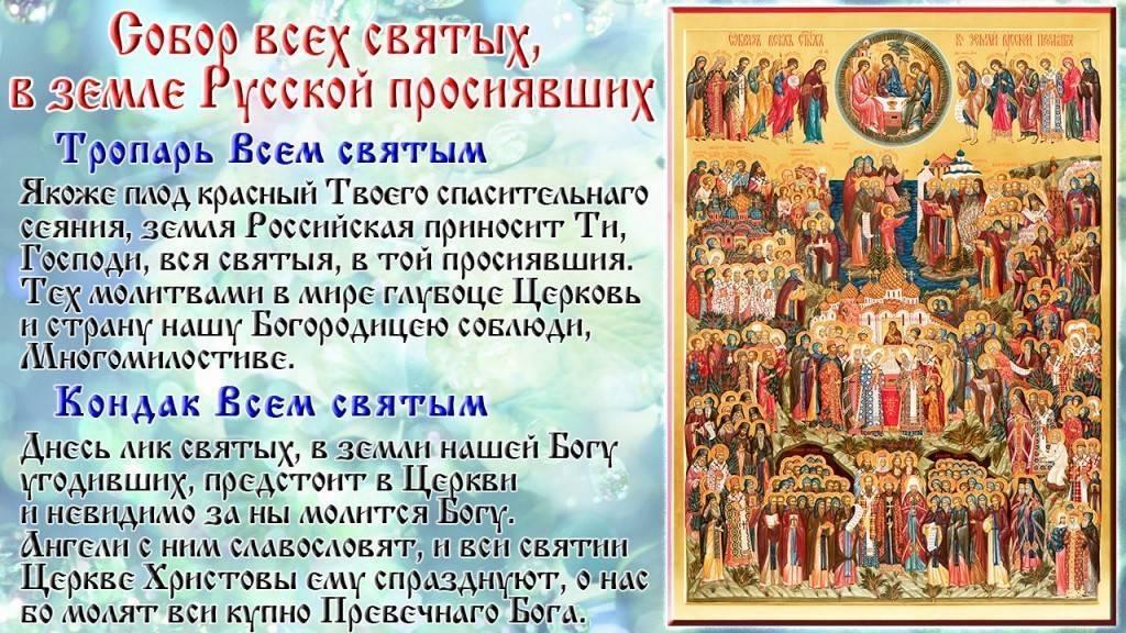 День всех святых: традиции и обычаи