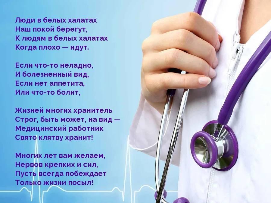 Поздравления и стихи для медиков по разным поводам