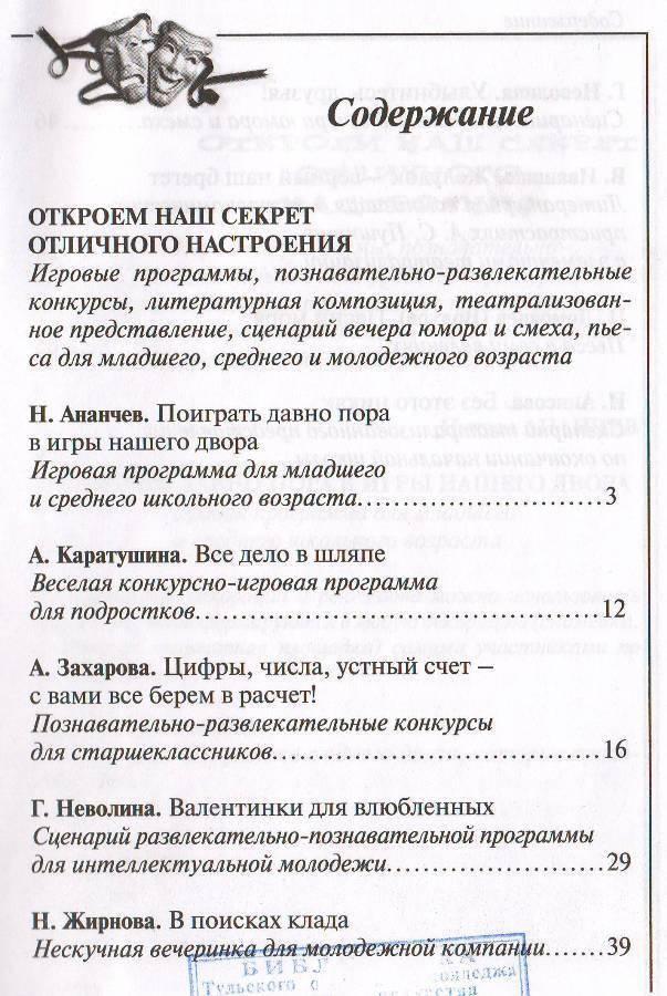 """Сценарий игровой программы """"Кофейный турнир"""""""