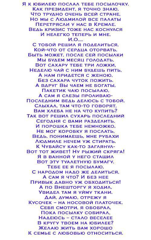 """Сценарий юбилея мужчины """"Восток - дело тонкое"""""""