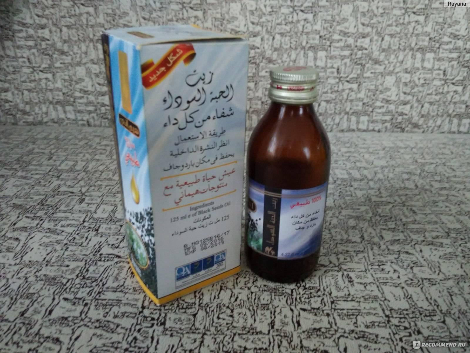 Использование масла черного тмина для лечения детей