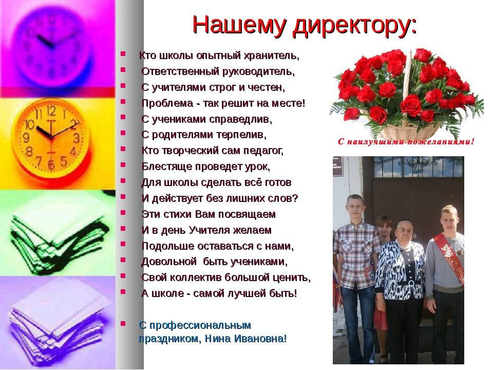 """Оригинальное поздравление учителю от родителей и детей """"Мини-концерт"""""""