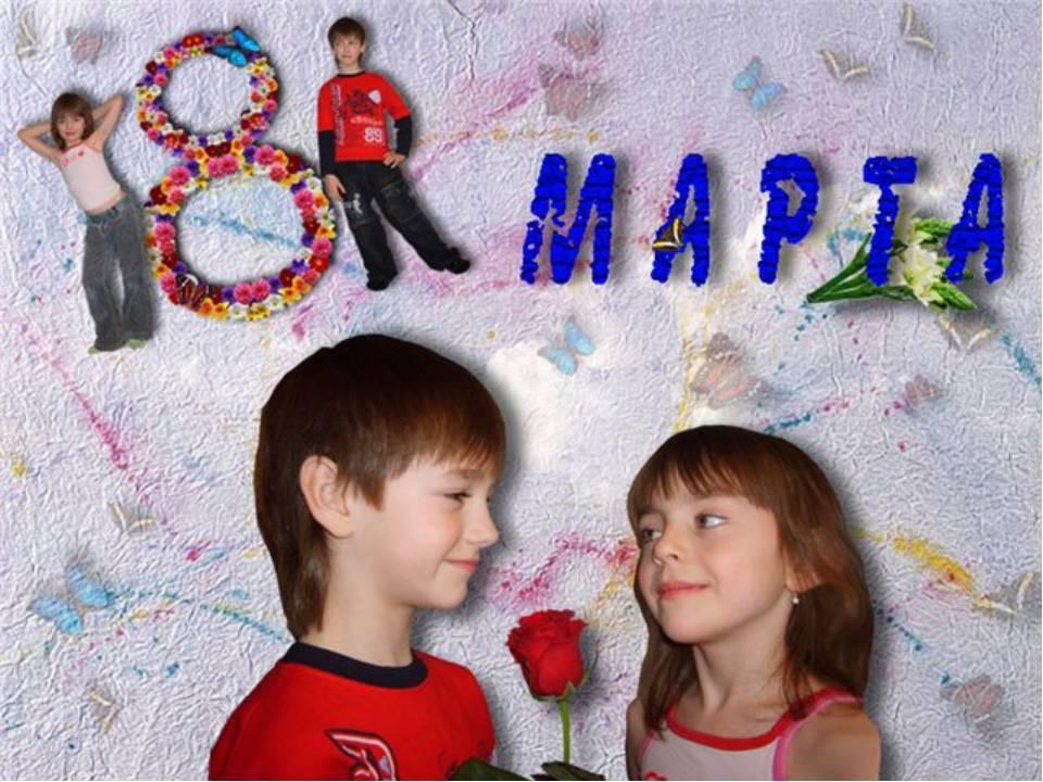 Шуточное музыкальное поздравление одноклассниц с 8 Марта