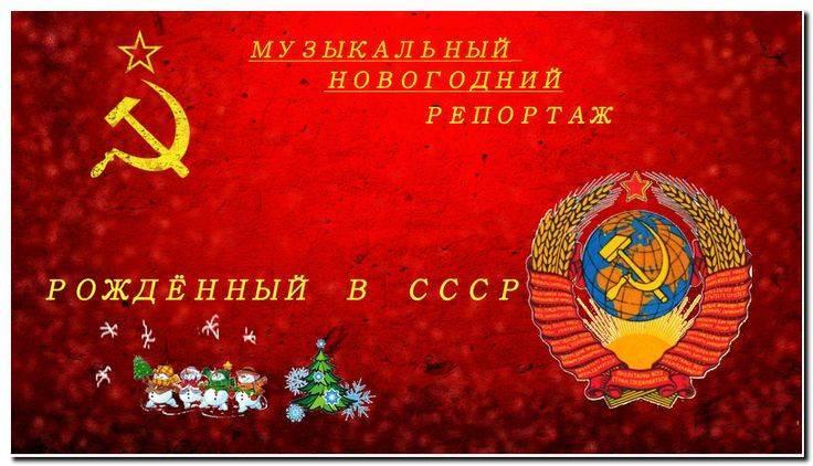 """Новогодний музыкальный репортаж """"Корпоратив для рожденных в СССР"""""""