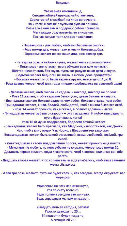 """Новый сценарий дня рождения или юбилея женщины """"Радуга жизни"""""""