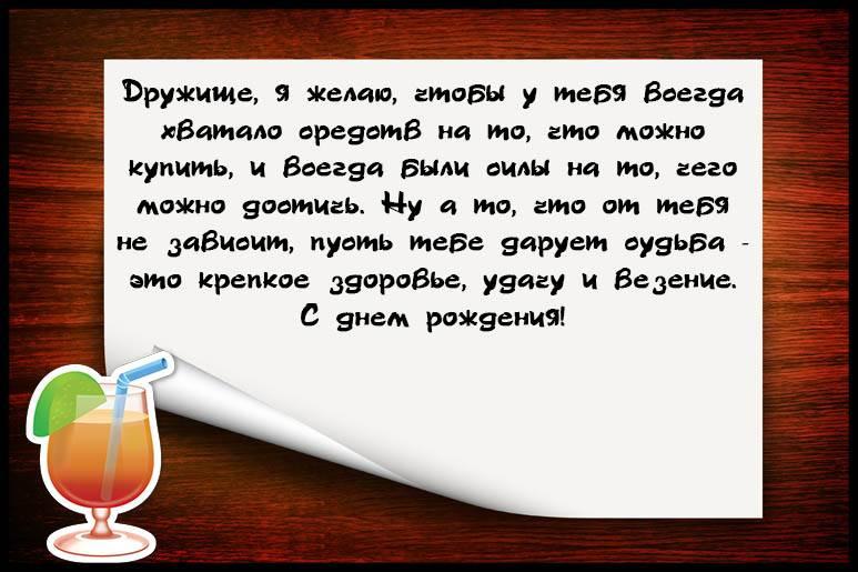 Кавказские тосты, притчи, шутки на юбилей женщины