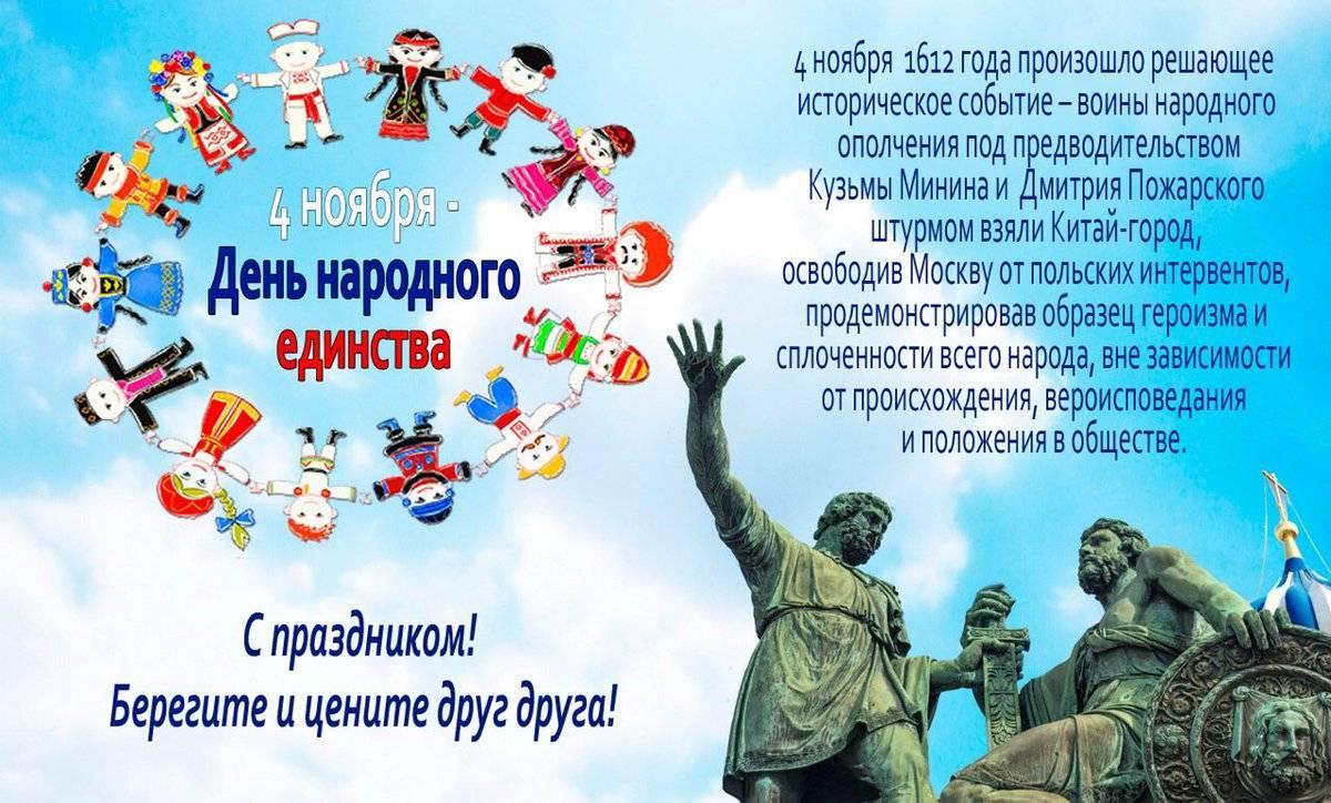 День народного единства: история, значение и мероприятия в школах