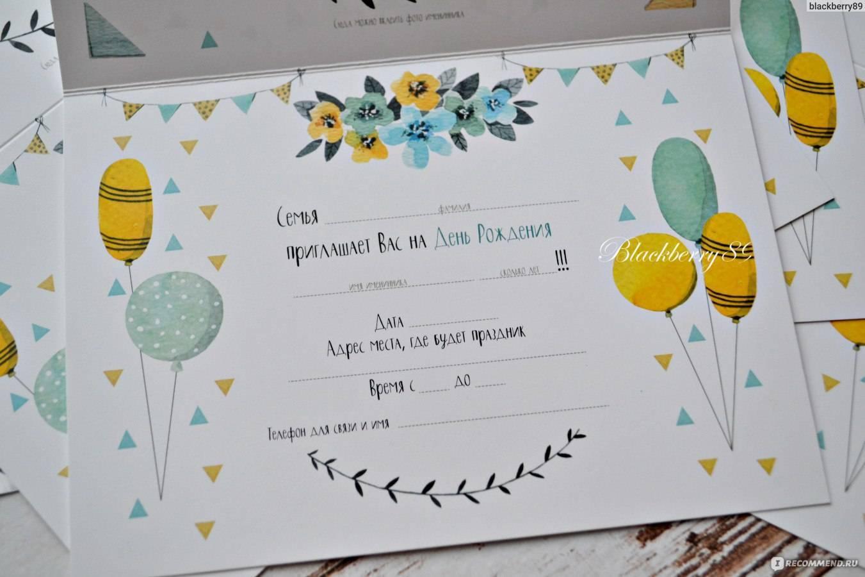 Оригинальные приглашения на день рождения своими руками. Праздник начинается с мелочей