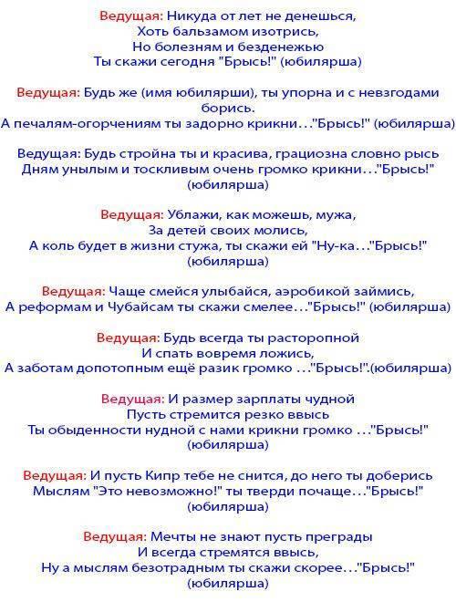 """Музыкальная сказка на юбилей женщины (свадьбу) """"Любовь-морковь"""" Новый вариант"""